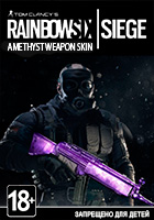 Tom Clancy's Rainbow Six: Siege - Amethyst Weapon Skin
