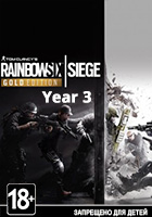 Tom Clancy's Rainbow Six: Осада Gold Edition Year 3
