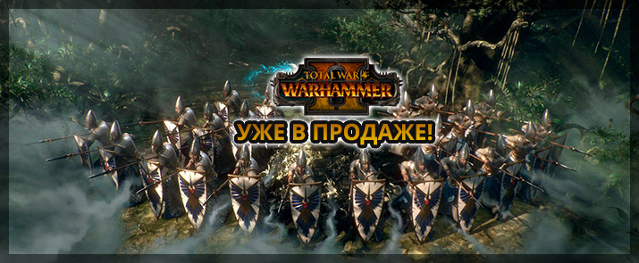 Total War: WARHAMMER II за 1449р!